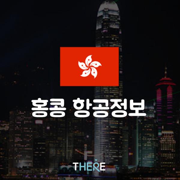 인천 <-> 홍콩 구간 항공정보 입니다. http://kblog.thethe.re/220142958992  #there #thethere #데얼 #데어 #자유여행 #홍콩 #홍콩자유여행   www.thethe.re