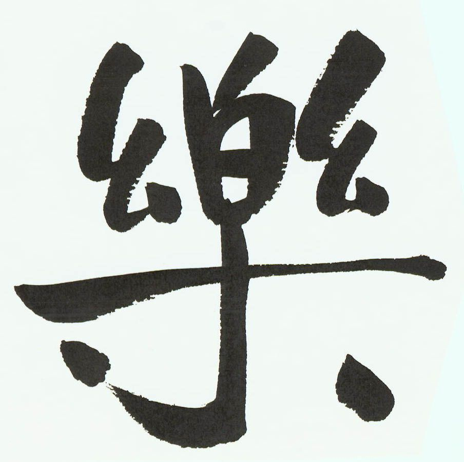 lyu means both music and happiness in chinese is lyu means both music and happiness in chinese biocorpaavc