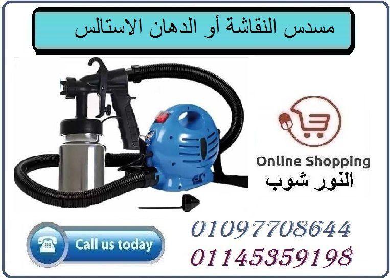 مسدس النقاشة أو الدهان الاستالس Vacuums Online Vacuum Cleaner