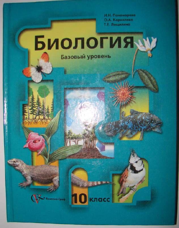 Общая биология 10-11 класс захаров мамонтов сонин скачать pdf