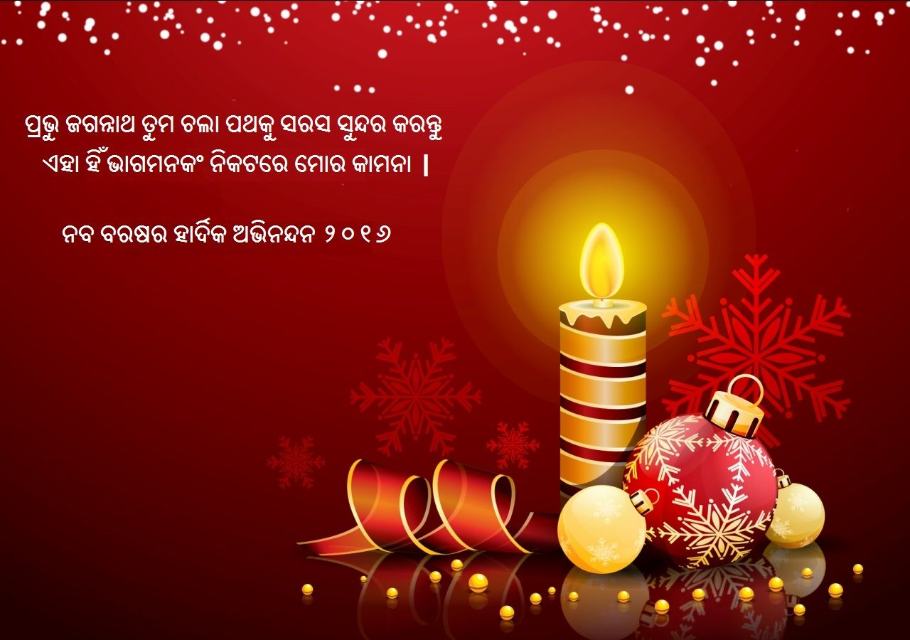 Odia New Year Greetings Cards Odia New Year Greetings Cards 2016