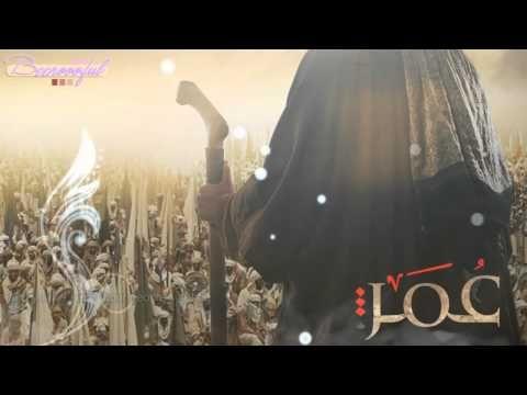 Salam Oh Omar (AlFarouk) English subtitle- سلاماً يا عمر الفاروق