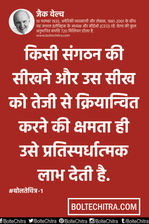 Jack Welch Quotes Inspiration Jack Welch Quotes In Hindi With Images  Jack Welch Quotes In Hindi . Inspiration