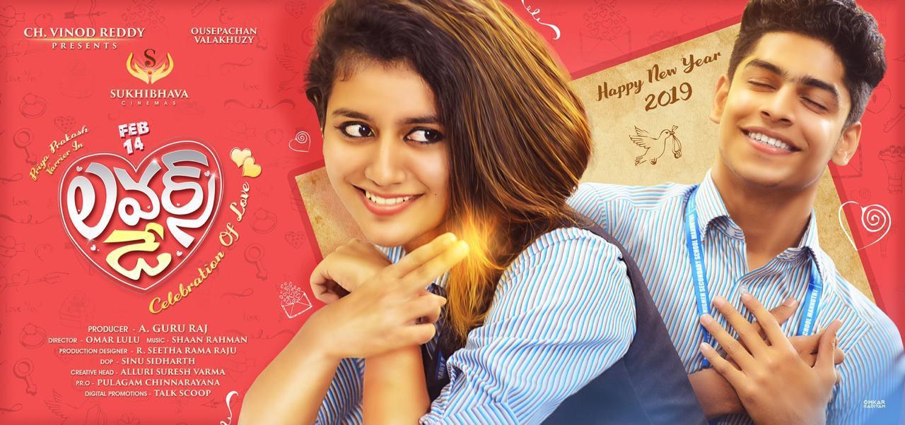 Priya Varier S Lovers Day Poster Lovers Day Telugu Movies Movie Teaser