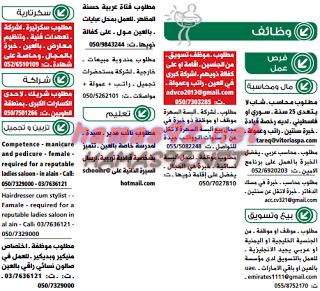 وظائف خاليه فى الامارات وظائف شاغرة في العين جريدة الوسيط 5 3 2016 Periodic Table Utas