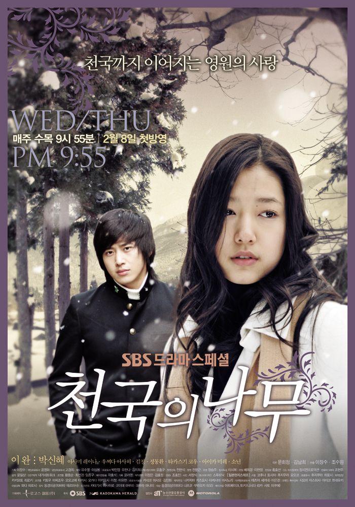 Tree Of Heaven Drama ภาพยนตร หน งเต มเร อง