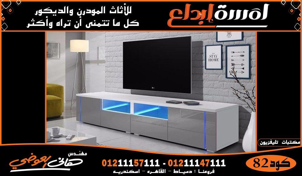 كتالوجات مودرن لمسة ابداع معارض دمياط معارض القاهرة Home Flat Screen Flatscreen Tv