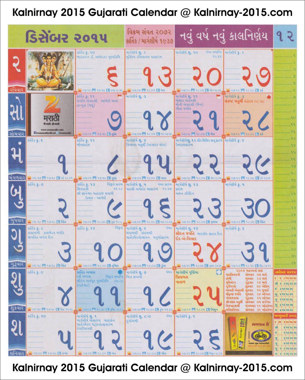 Calendar Kalnirnay May : December gujarati kalnirnay calendar
