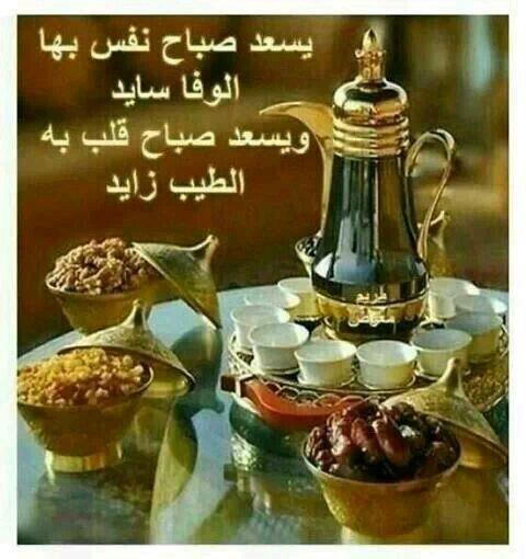 احلى صباخ Iftar Different Kinds Of Cakes Round Wood Coffee Table