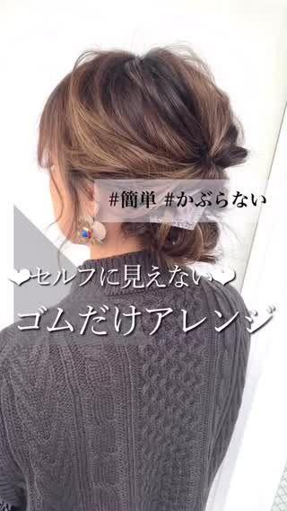 ヘアスタイルのアイデア おしゃれまとめの人気アイデア Pinterest Satomi 2020 髪型 ボブ アレンジ 簡単 ヘアアレンジ ミディアム ボブアレンジ アップ