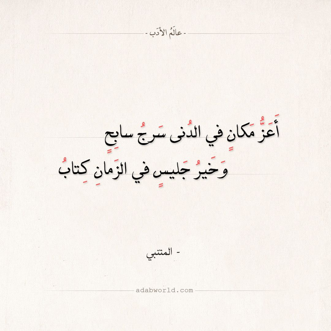 Pin By Doaa Ahmad On شعر Short Inspirational Quotes Beautiful Arabic Words Inspirational Quotes