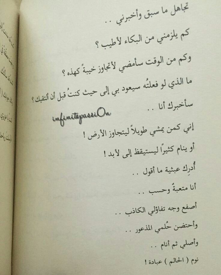Pin By Teeba Khalid On كلمات حب Cool Words Love Words Romantic Quotes