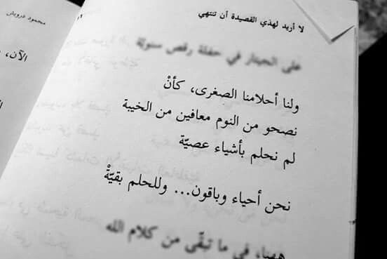 Pin By Zahraa Saad On راقت لي Words Arabic Quotes Quotes