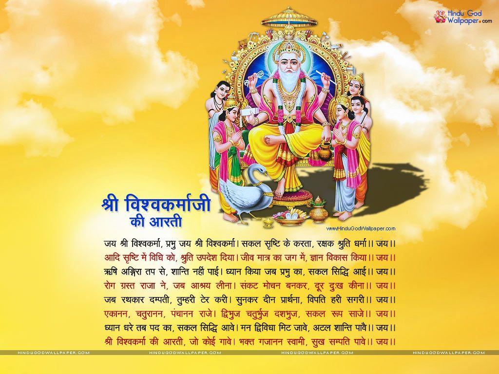 Vishwakarma Puja Wallpapers Free Download Wallpaper