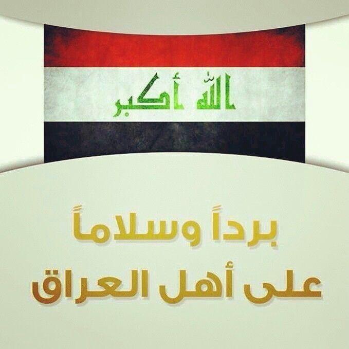 بردا وسلاما على العراق Baghdad Iraq Iraq Beautiful Castles