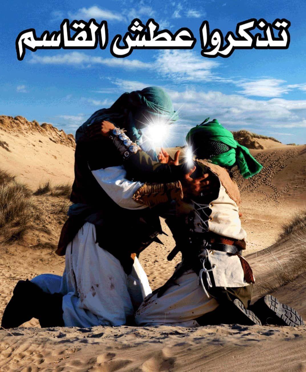 القاسم بن الحسن بن علي بن أبي طالب الهاشمي القرشي Qasim Ibn Al Hasan Doodle Quotes Doodles Movie Posters