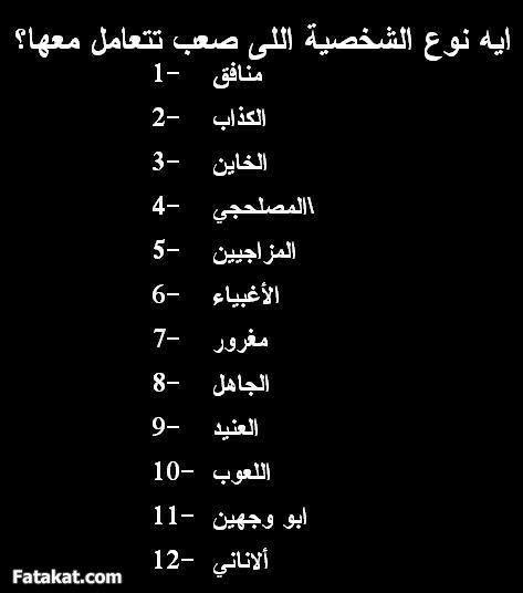 المغرور Arabic Funny Islamic Quotes Arabic Jokes