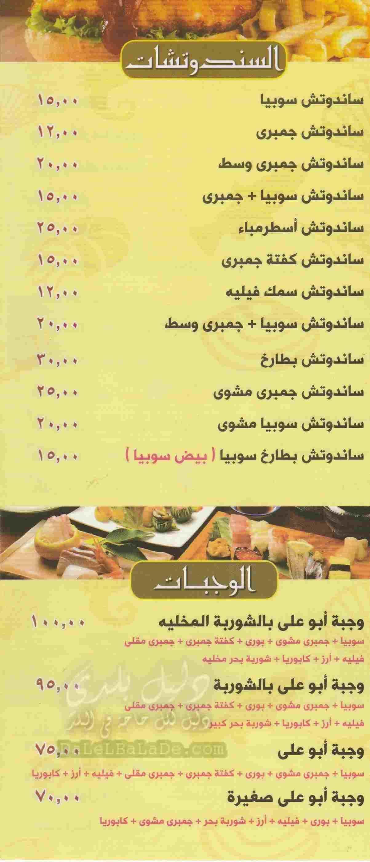 منيو و رقم حسن ابو علي للماكولات البحرية دليل بلدي Fish And Seafood Fish