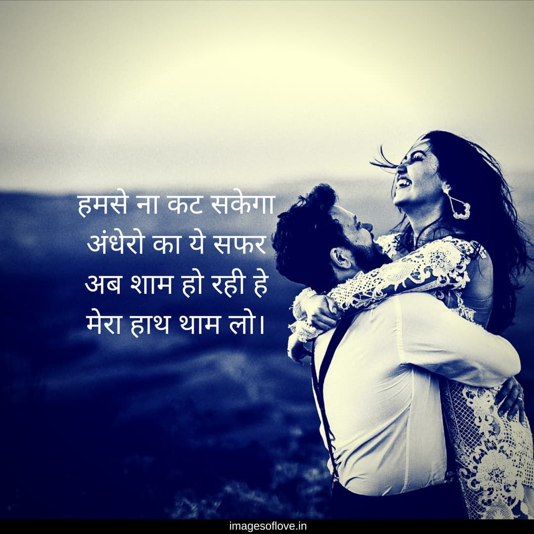 Download Romantic Shayari Wallpaper Many HD Wallpaper