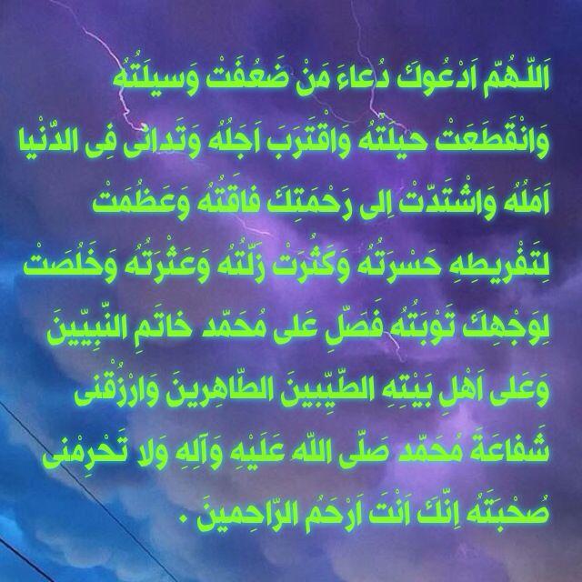 يا ارحم الراحمين Books Free Download Pdf Duaa Islam Math