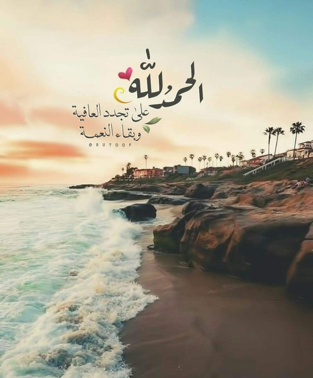 Pin By Amaal Ahmad On بذكرك اللهم Islamic Pictures Islamic Quotes Friday Messages
