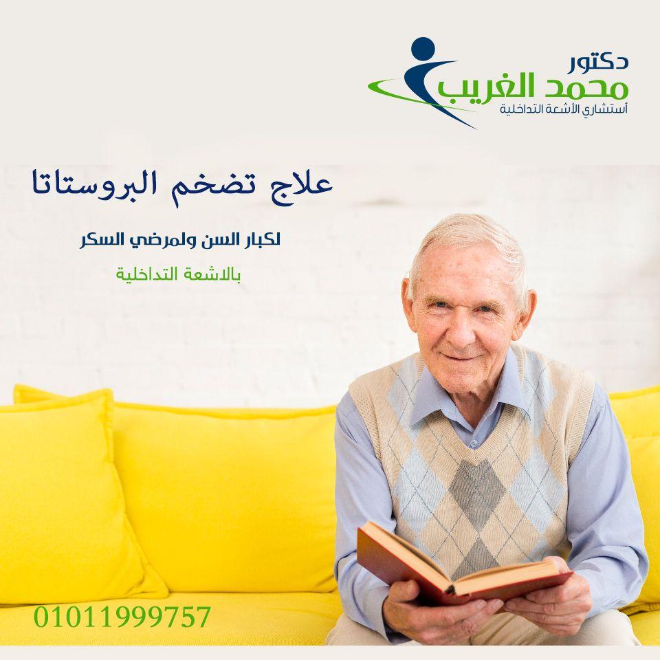 أعراض تضخم البروستاتا وكيف يتم علاجها لكبار السن