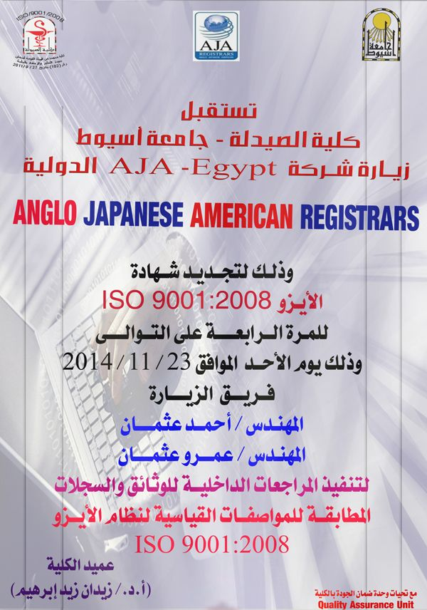 أخبار الكلية كلية الصيدلة جامعة أسيوط Faculties Japanese American Pharmacy