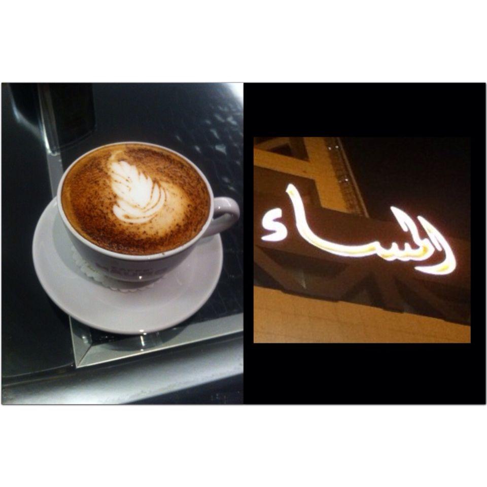 قهوة المساء الرياض شارع العروبة القهوه يميييي لذيذه With
