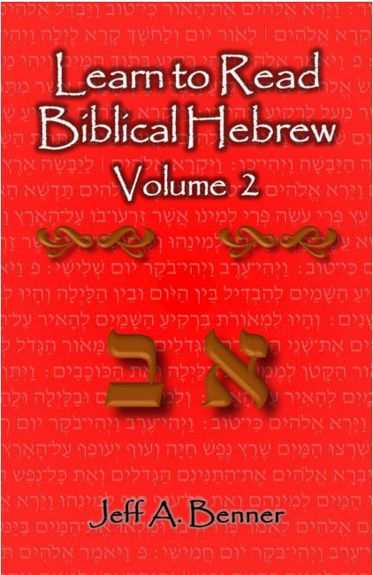 Hebrew language study pdf