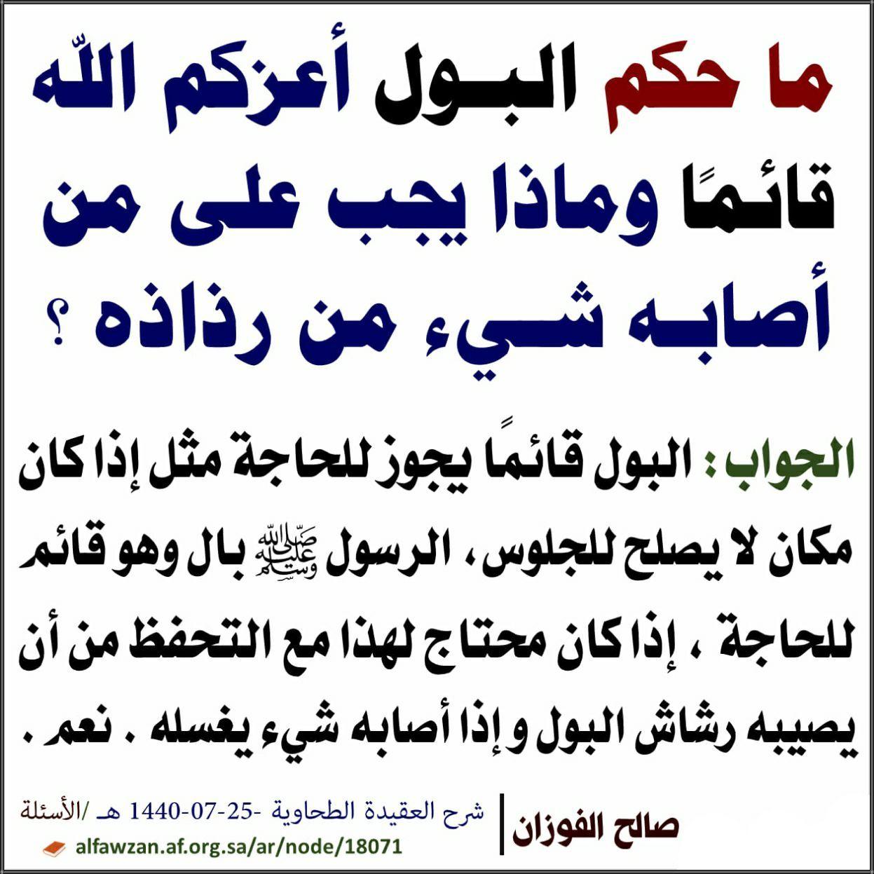 Pin By الأثر الجميل On فتاوى Islamic Love Quotes Islamic Quotes Good Morning Arabic