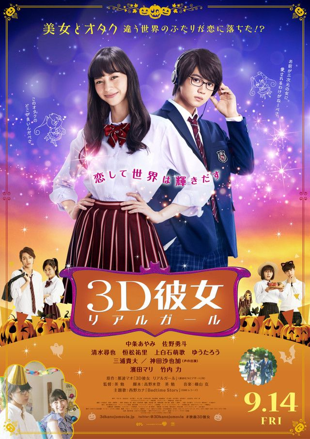 Download Nisekoi Live Action Sub Indo : download, nisekoi, action, Download, Kanojo, (2018), Action, Subtitle, Indonesia, Film,, Girls,, Japanese, Movies