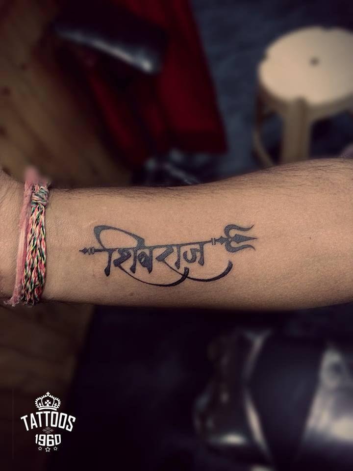 Marathi Caligraphy Text With Trishul Work Ganesh border=