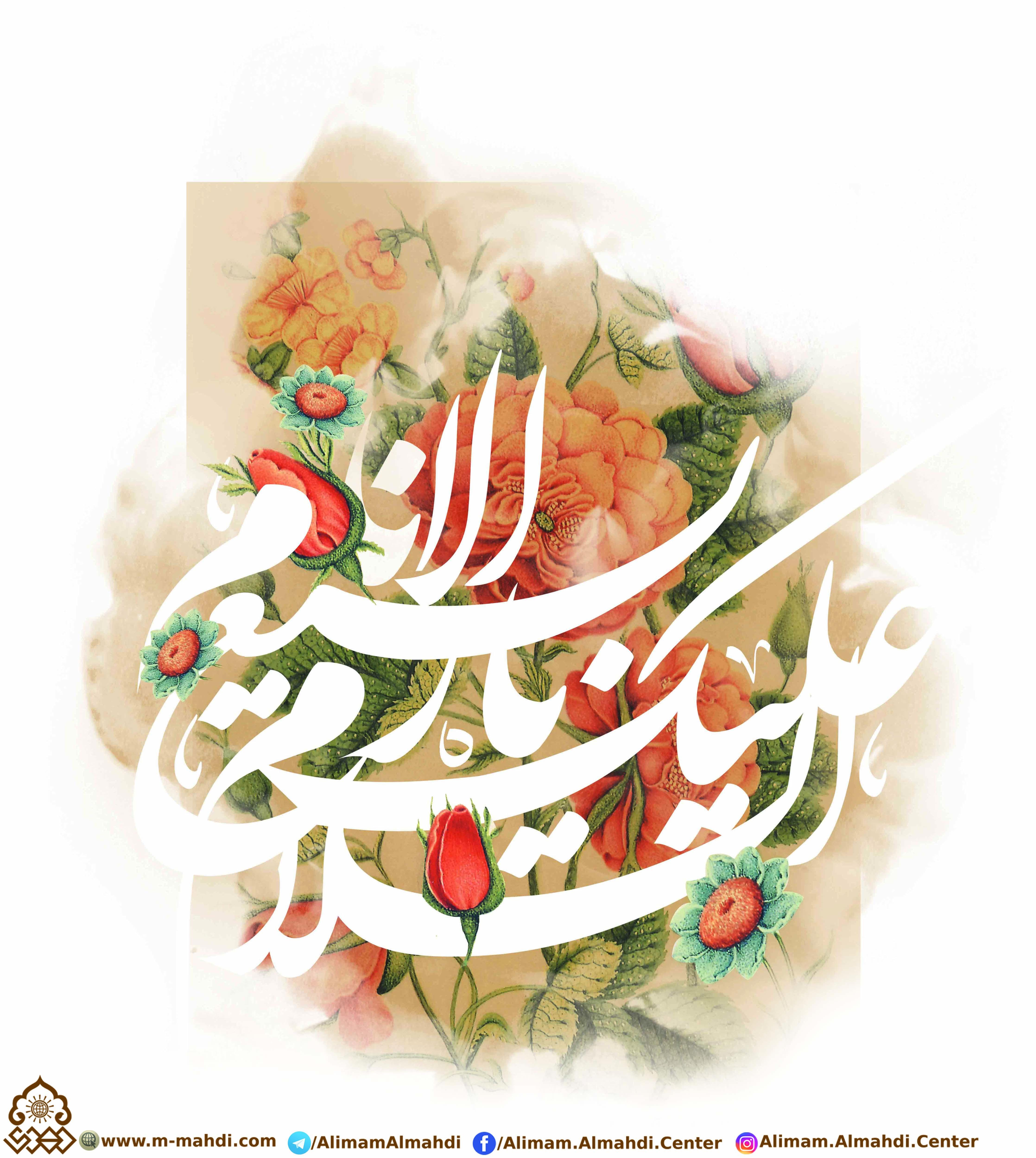 السلام عليك يا ربيع الأنام Ramadan Crafts Farsi Calligraphy Crafts