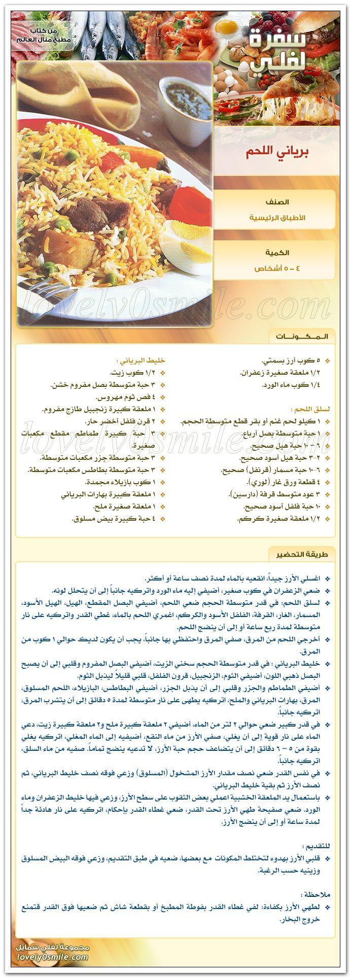 برياني اللحم Egyptian Food Food Recipies Recipes