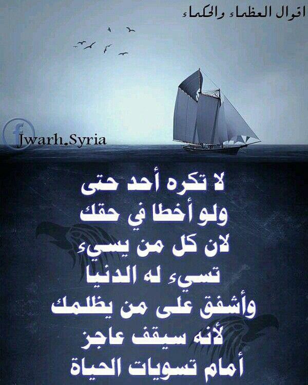 اقوال الحكماء Beautiful Words Arabic Quotes Wisdom