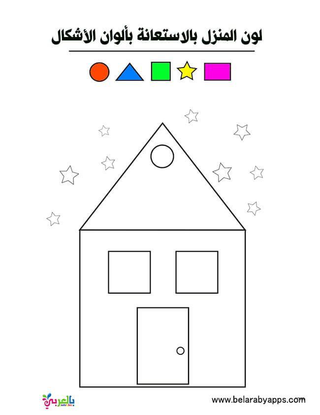 اوراق عمل الاشكال الهندسية للاطفال تلوين ورسم جاهزة للطباعة تدريبات الأشكال بالعربي نتعلم Homeschool Teaching Chart