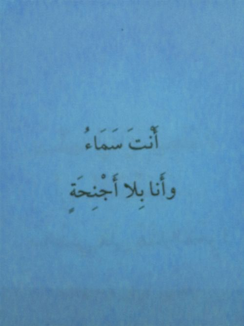 Pin By Waed Moussa On بالعربية Cool Words Sayings And Phrases Love Words