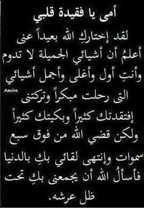 فقدتك يا امي لكن البقاء لله Mom Quotes Dad Quotes Islamic Love Quotes
