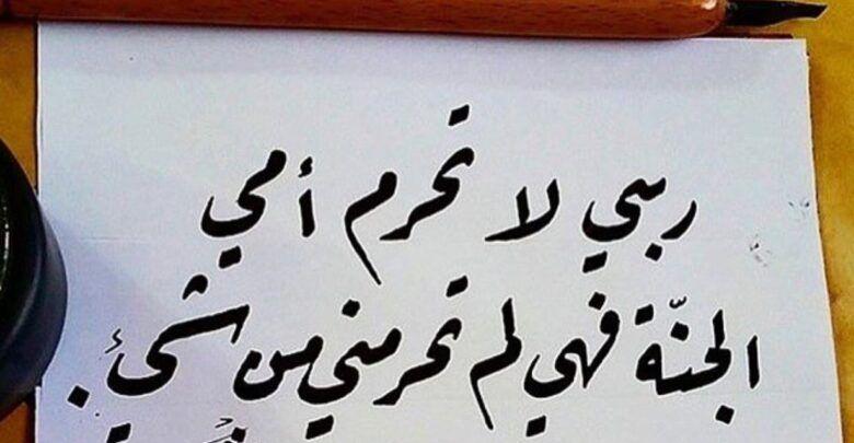 كلام مؤثر عن الام والاب سيعجبك كثيرا Calligraphy Arabic Calligraphy Art
