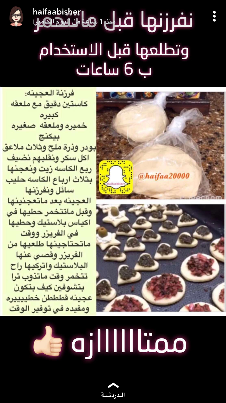 Pin By براءة حروف On اكلات Cooking Beef Food