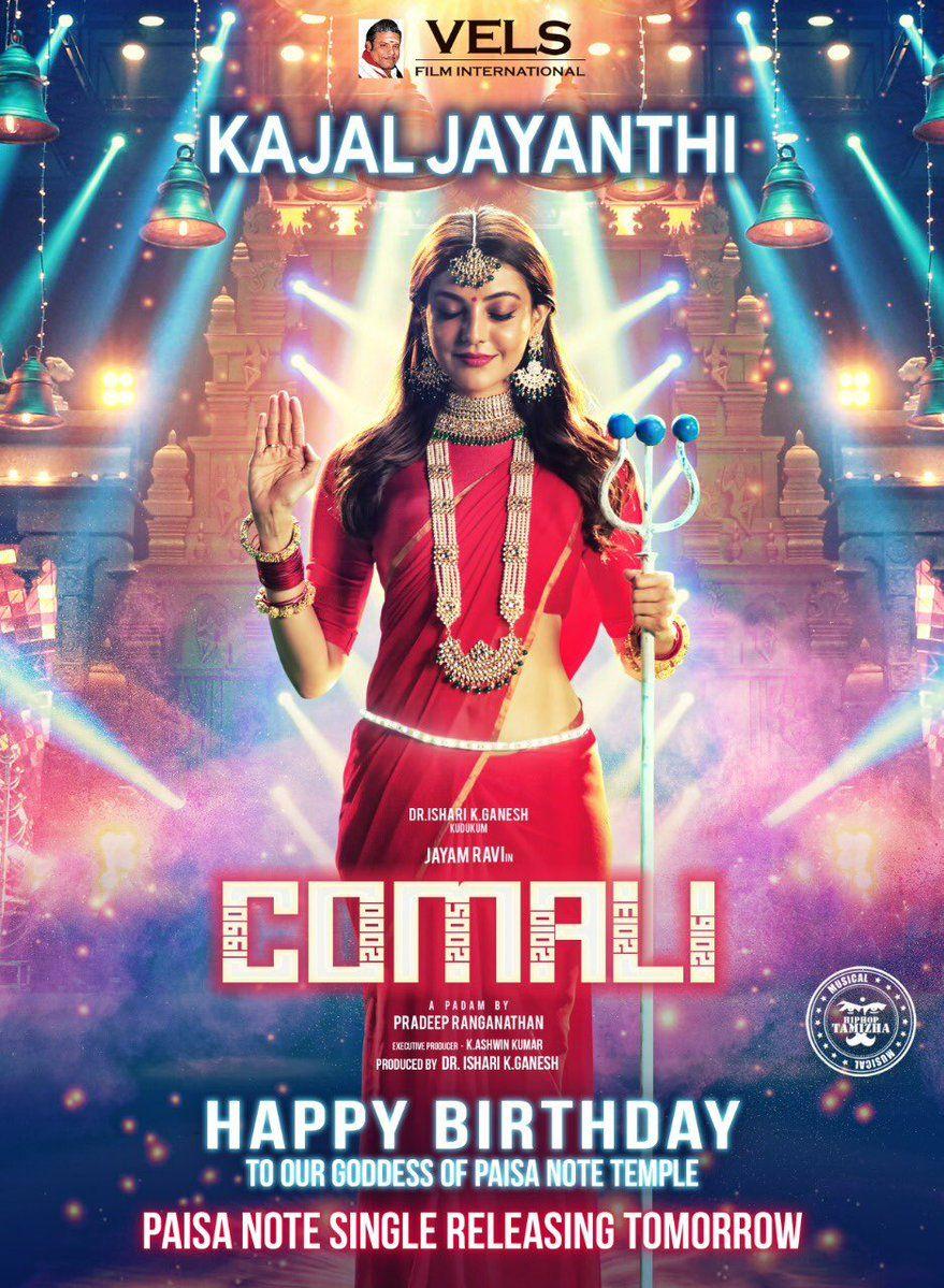 Comali Tamil Movie Movie Releases Happy Birthday To Us Drama Film