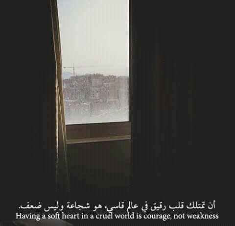 شجاعة تامة منك Soft Heart Words Quotes Cruel