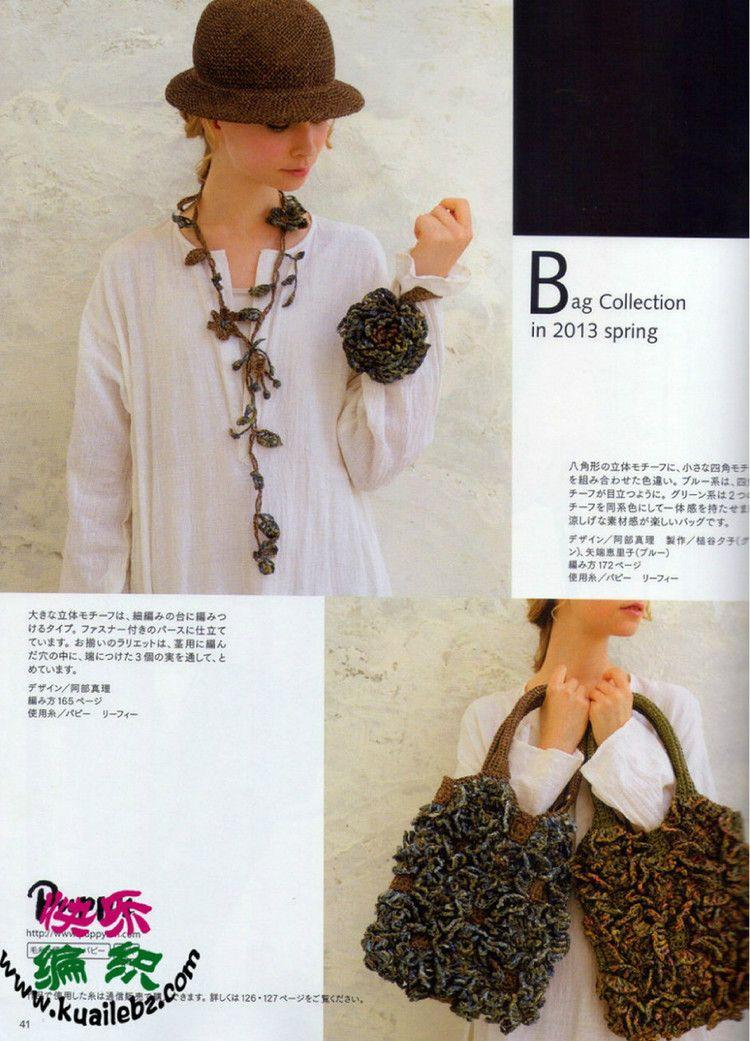 毛线球 No157 2013 春号 (1) - 紫苏 - 紫苏的博客