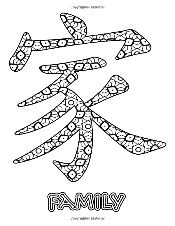 Amazon Chinese Symbols Adult Coloring Book For Adults Full Of