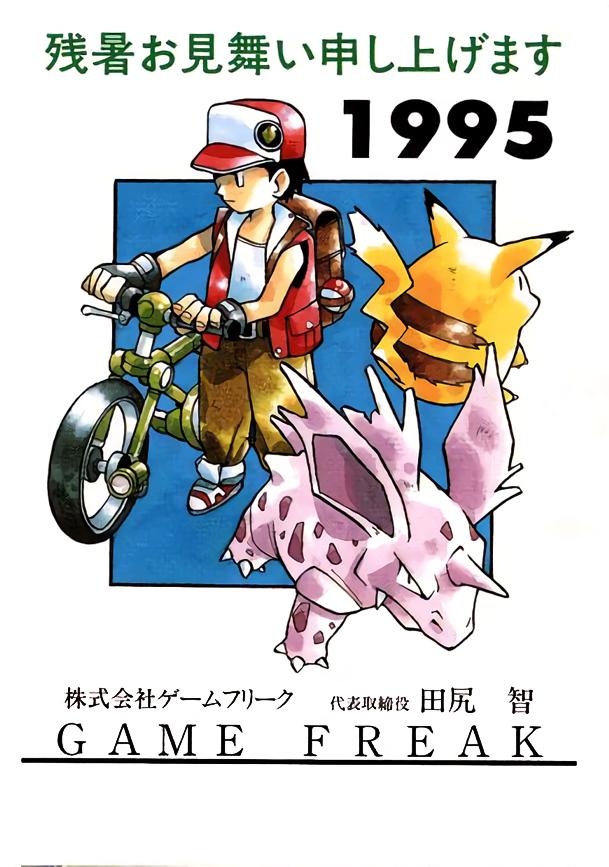 1995 Game Freak website splash page by Ken Sugimori