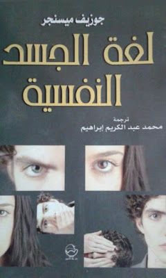 تحميل كتاب لغة الجسد النفسية Pdf Pdf Books Reading Pdf Books Pdf Books Download