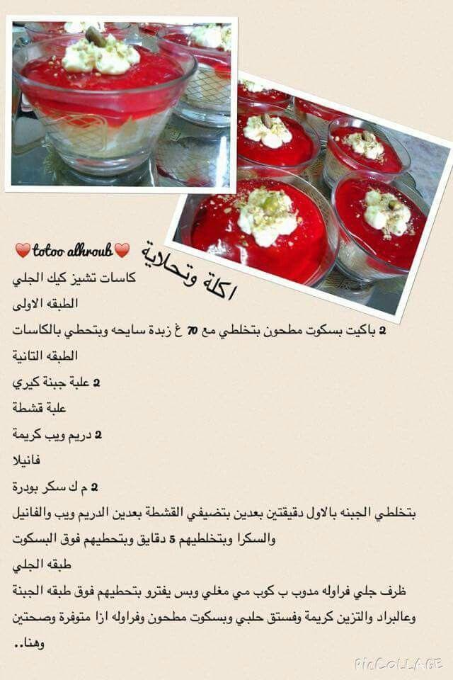 كاسات تشيز كيك الجلي Healthy Dessert Recipe Organization Food