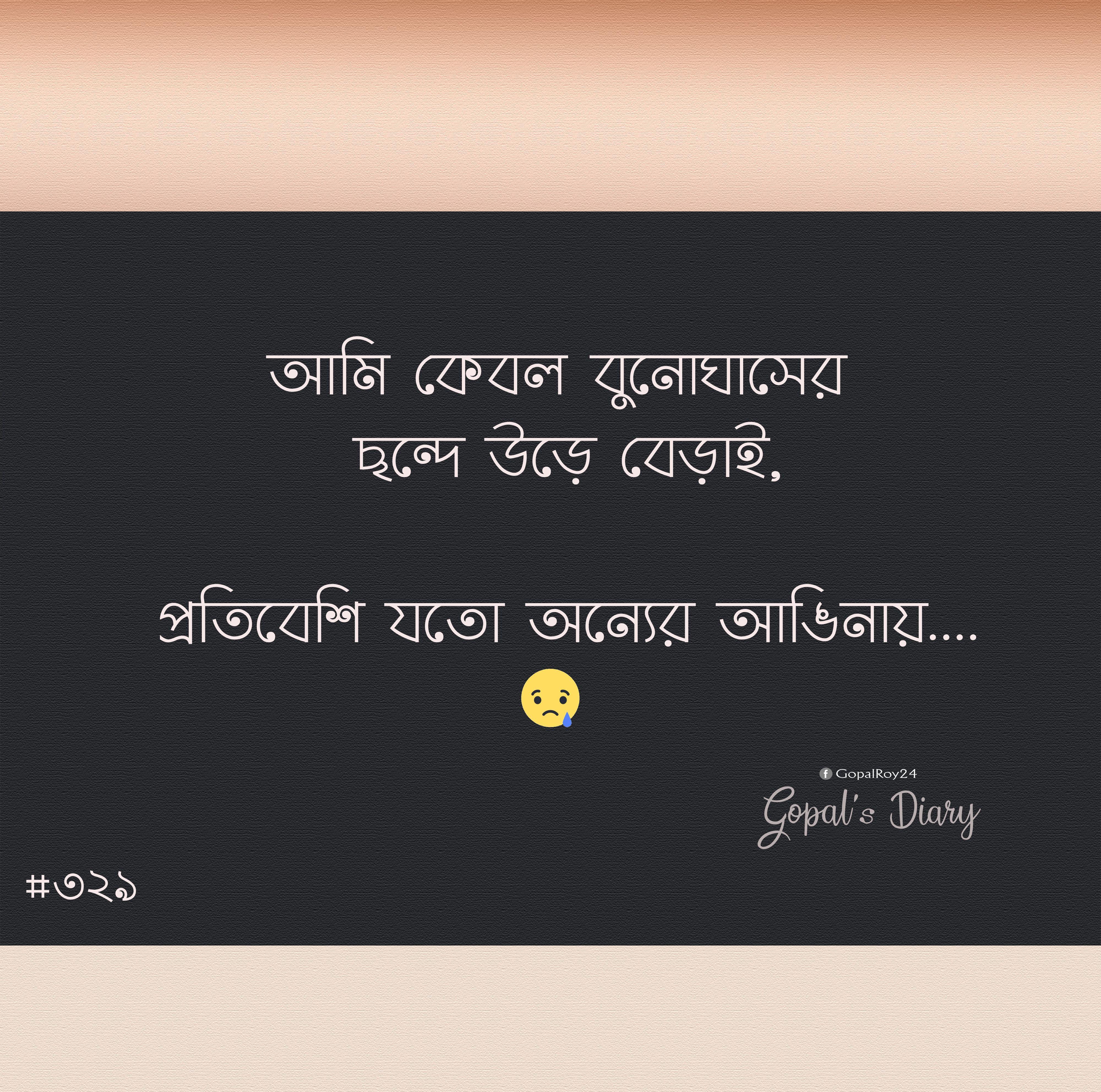 Bangla love quotes Lyric quotes Romantic love quotes Typography