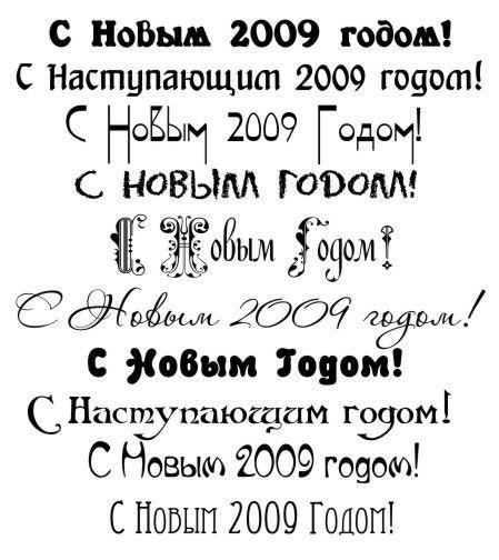 Декоративные Шрифты Русские