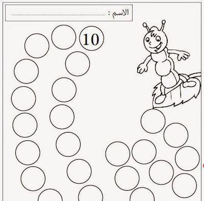 ورقة عمل الأرقام من 1 30 مشروع عصفور التعليمي Zoo Activities Math Literacy Literacy